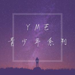 YME青少年系列 1-2