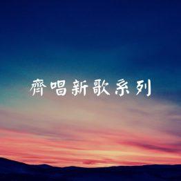 齊唱新歌系列 1-14
